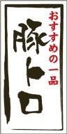 販促シール 食品シール 催事シール デコシール ギフトシール 業務用シール【精肉 豚トロ LY455(500枚)】