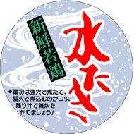 販促シール 食品シール 催事シール デコシール ギフトシール 業務用シール【精肉 水炊き LY196(400枚)】