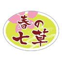 オンラインショップあさひで買える「【ギフトシール/ARC】年末年始 春の七草(300枚入)【LZ700S】」の画像です。価格は793円になります。