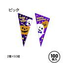 ケーキピック ケーキオーナメント ユポピック 販促ピック 食品資材 【ハロウィン LX545S(2種×50組=100枚入)】