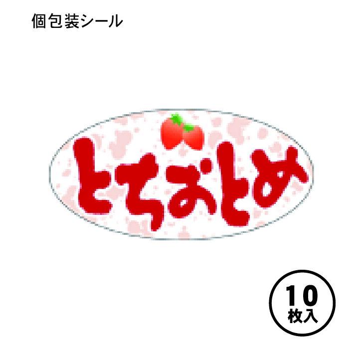 【個包装シール】とちおとめ LZ455 いちご フルーツ(10枚入)【ON100046】