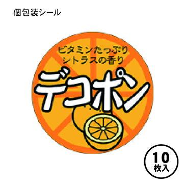 【個包装シール】デコポン LZ487 オレンジ フルーツ(10枚入)【ON100049】