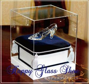 ☆ガラスの靴HappyGlassShoe☆専用ディスプレイケース/ガラスの靴/ショーケース/記念品/シンデレラ/ディズニー