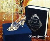 ガラスの靴HappyGlassShoe