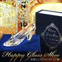 高品質クリスタル製ガラスの靴 高級ギフトBOX&彫刻込 プロポーズ プレゼント シンデレラ 誕生日 ギフト 結婚式 結婚記念日 記念日 贈り物 女性 彼女 妻 ガラスの靴 ディズニー お祝い 結婚祝い 入学祝い 卒業祝い 母の日