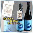 海中熟成&蔵内熟成酒セット「720ml×2本」泉橋酒造お酒 純米大吟醸