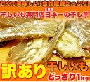 【訳あり】干し芋どっさり1kg(茨城県産)≪常温商品≫