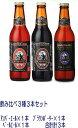 【飲み比べ3本セット】アンバーエール ブラウンポーター ペールエールクール便でお届け!全てが金賞受賞地ビールサンクトガーレンの金賞ビール3種飲み比べセット(3本入り)サンクトガーレン 金賞