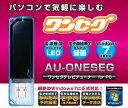 【アウロラ】AU-ONESEG-BK パソコンで気軽に楽しむワンセグ!
