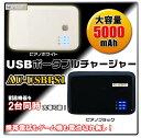 USB機器同時2機種充電可能!5000mAhバッテリー搭載マルチ充電器【アウロラ】 AU-USBPS1WH iPhon...