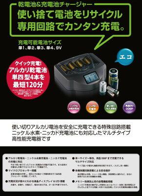 これは便利!使い捨てアルカリ電池対応 乾電池&充電池チャージャー♪送料全国一律90(離島除...
