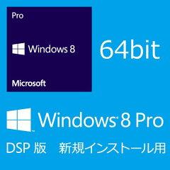 即納です!送料全国一律\490(離島除く)[Microsoft] Windows 8 Pro 64bit DSP版 (日本語/DVD)