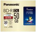 【パナソニック】 新品アウトレット(パッケージ破損/未使用新品) インクジェットプリンタ対応 録画用 BD-R DL 1-4倍速 50GB 20枚パック…