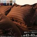 9色から選べる ホテルスタイル 枕カバー 単品 (1枚入り) 送料無料寝具 カバー まくらカバー ピローケース ストライプ 綿サテン サテン生地 ストライプ ホテル仕様 ホテルタイプ ベッドリネン シーツ 高級感 新生活 arco 1