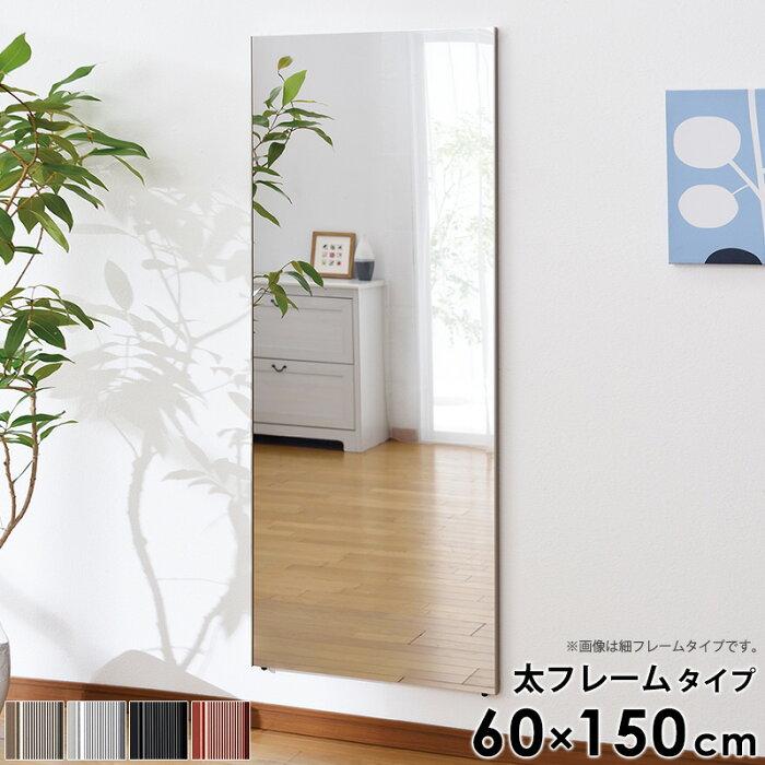 フィルムミラー リフェクスミラー 割れない鏡 大型ミラー 幅60 高さ150 割れないミラー スタンドミラー 貼る鏡 超軽量 姿見 全身鏡 セーフティーミラー シール フィルム 防犯ミラー 浴室 倒れても割れない 地震対策 災害用 立掛け 日本製 太いフレーム 代引不可 nrm-5 arco