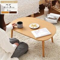 ミニテーブル木製幅75cmタイプナチュラル