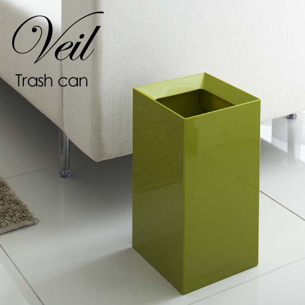 6947 送料無料 トラッシュカン ヴェール veilダストボックス ごみ箱 ゴミ箱 くず入れ ダストBOX おしゃれ arco
