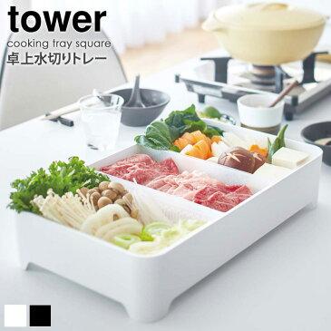 タワー 卓上 水切りトレー 角型 ホワイト/ブラック 鍋 食材 3514/3515 arco