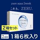 【2箱セット】 ピュアアクア 2week コンタクトレンズ ツーウィーク 1箱6枚入 ソフトコンタク ...