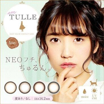 カラコン 1day エンチュール em TULLE 1箱10枚入 度あり 度なし AKB48 加藤玲奈 かとれな 14.2mm ナチュラル 【送料無料】