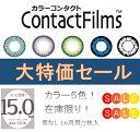 【15mm】カラコン 【送料無料】激安 コンタクトフィルム 度なし マ...