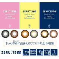カラコン15mmマンスリーゼルZERUナチュラル着色14.5mm1箱1枚度あり度なし1month高発色1ヵ月【送料無料】