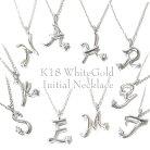 K18WG(18金ホワイトゴールド) イニシャルネックレス 天然ダイヤモンドの入った小さなプチ…