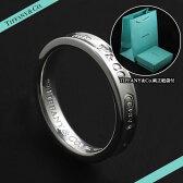 【TIFFANY】ティファニー リング 1837 ナローリング 指輪【あす楽対応】【送料無料】