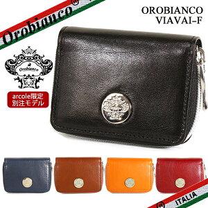 オロビアンコ スマートキーケース Orobianco メンズ VIAVAI-F ヴィア・ヴァイ レディース レザー 牛革 ビアバイ ブラック/ネイビー/レッド/オレンジ/ブラウン イタリア製
