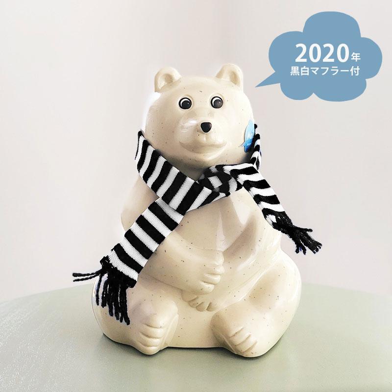 フィンランドのシロクマ貯金箱 限定マフラー付き 黒×白マフラー付 2020年Polar Bear Money Box シロクマ貯金箱 置物 オブジェ 白クマ 白熊 しろくま 白くま フィンランドのノベルティ