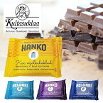 バレンタインに!北欧フィンランド製 チョコレート【kultasuklaa / クルタスクラー】50g ギフトにぴったり! プレゼントギフト「黄金のチョコレート」おしゃれで人気 内祝い お返し