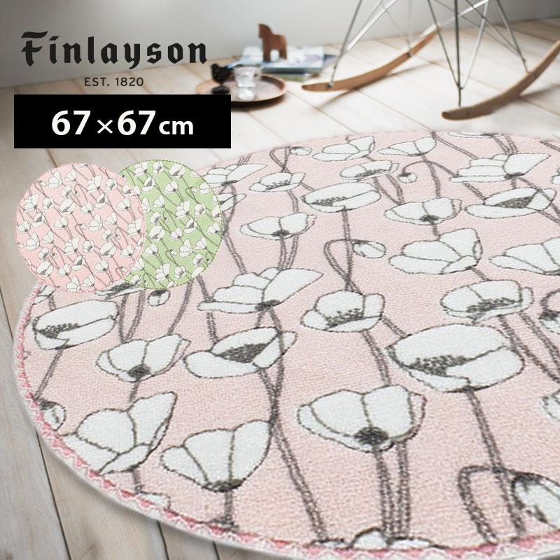 Finlayson(フィンレイソン)ルームマット(マル)ラグ VALMU φ67cm 北欧デザイン 洗濯機洗いOK 滑りにくい加工 おしゃれな北欧インテリア雑貨 ウォッシャブルマット 北欧部屋 ピンク/グリーン