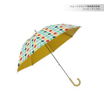 北欧傘korko(コルコ)/ショートスライド晴雨兼用長傘【北欧雑貨人気傘日傘雨具雨晴兼用フィンランドスウェーデンテキスタイル北欧デザインプレゼントかわいいギフト軽量】