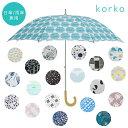日傘/ 雨傘 北欧デザイン ショートスライド20種 kork...