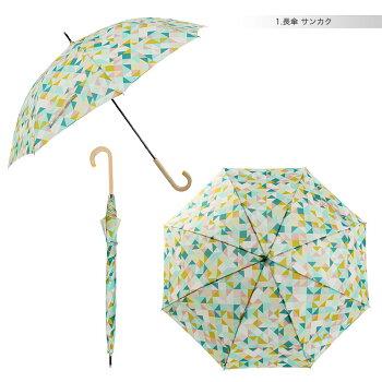 北欧傘korko(コルコ)/長傘【北欧雑貨人気傘雨具フィンランドスウェーデンテキスタイル北欧デザインプレゼントかわいいギフト軽量】