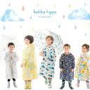 kukka hippo(クッカヒッポ)キッズ・レインコート 雨具 子供 100cm/110cm/120cm レイングッズ 北欧デザイン 北欧雑貨 プレゼント