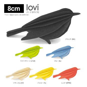 Lovi(ロヴィ)バードM12cm(ブルー、ブラック、ナチュラル、イエロー、グリーン、レッド7色)北欧オーナメントカード【メール便OKプレゼント】