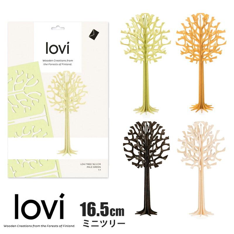 Lovi(ロヴィ)日本総代理店 ロヴィツリー 16.5cm loviツリー 丸ツリー 北欧雑貨 オーナメントカード おしゃれなプライウッド 白樺 フィンランドインテリア 置物 プレゼント ギフトに人気 Lovi ロヴィ クリスマスツリーとしても人気 ラウンドツリー