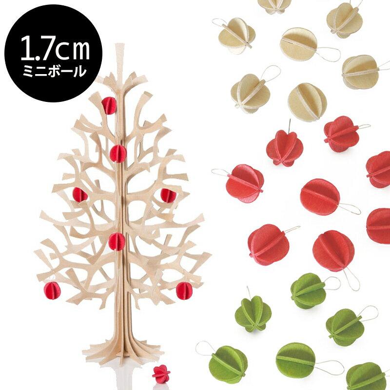 【ポイント10倍 スーパーSALE】Lovi(ロヴィ)日本総代理店 ミニボール 1.7cm 8個入り 3色 レッド/ナチュラル/ライトグリーン クリスマスツリー飾り 北欧オーナメントカード おしゃれな北欧プライウッド プレゼント ギフト人気 クリスマスデコレーション