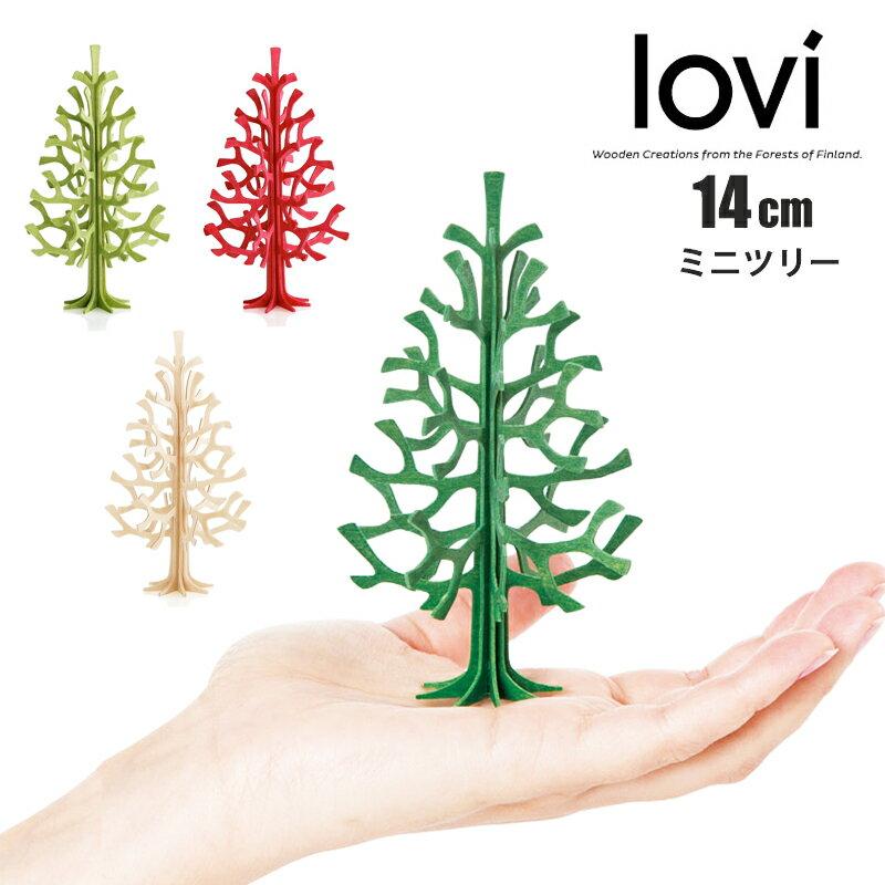 Lovi(ロヴィ)日本総代理店 ミニ クリスマス ミニツリー 14cm 手のひらサイズのクリスマスツリー Momi-no-ki もみの木 北欧 フィンランド おしゃれな北欧プライウッド 白樺 フィンランドインテリア 置物 プレゼント ギフトに人気
