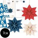 Lovi(ロヴィ)スター 7cm 北欧 オーナメントカード ツリー飾り おしゃれな北欧プライウッド 白樺 フィンランドインテリア 置物 プレゼント ギフトに人気