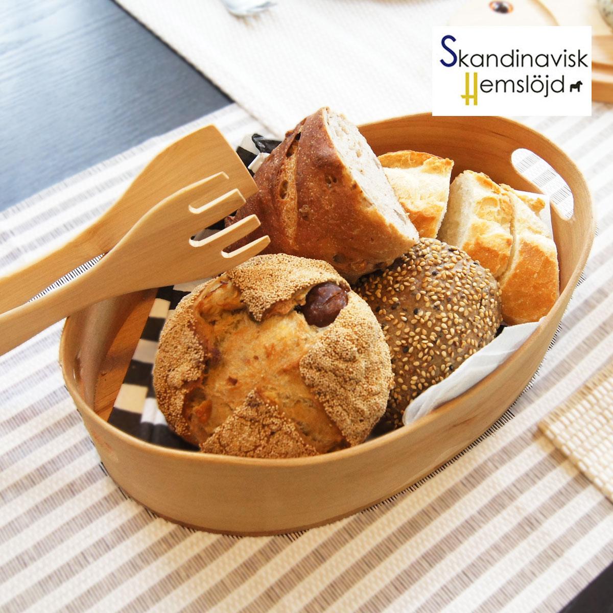SkandinaviskH スカンジナヴィスク ブレッドバスケット 木製 おしゃれな北欧食器 職人の手作り スウェーデン 天然木 プレゼント 北欧カトラリー シンプルで美しいデザイン キッチン雑貨 ナチュラルなキッチン雑貨はプレゼントやギフトにも人気 インテリアにも