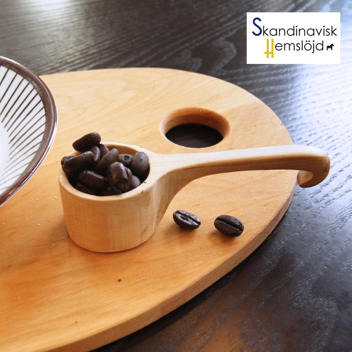 カフェスコップ Skandinavisk.H(スカンジナヴィスク)木製カトラリー おしゃれな北欧キッチン雑貨 スウェーデンデザイン 手作り ハンドメイド プレゼント ギフト ナチュラルテイストなキッチン雑貨 コーヒー