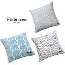Finlayson(フィンレイソン) クッションカバー ELEFANTTI/MUUTTO/TAIMI 【Finlayson ピローケース 枕 クッション 寝具 インテリア かわいい おしゃれ 北欧デザイン タオル ギフトやプレゼント にも人気♪】