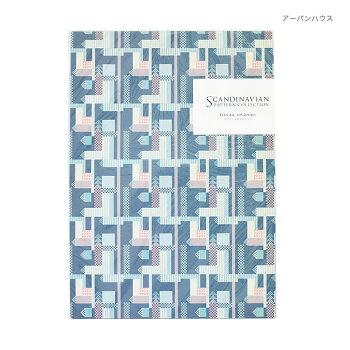 A4デザインペーパーアーバンハウスSPCscandinavianpatterncollection(スカンジナビアンパターンコレクション)-北欧デザイン雑貨