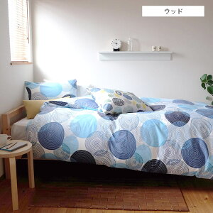 北欧寝具 掛け布団カバー シングル 150×210cm 組み合わせを楽しむ SPC スカンジナビアンパターン Scandinavian Pattern Collection 北欧デザイン ベッド用品 掛け布団 寝具 おしゃれ インテリア ギフト プレゼントにも人気