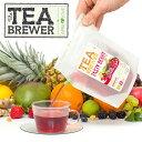 北欧ティー TEA BREWER ティーブリュワー オーガニック 選べる7種類 紅茶 有機ハーブティ