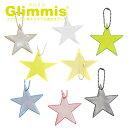Glimmis(グリミス)日本総代理店 スター 星 リフレク