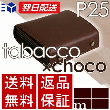 【クーポンあり】エムピウ m+ millefoglie II P25 tabacco choco   茶色 こげ茶 ミッレフォッリエ 財布 サイフ さいふ 札入れ メンズ レディース 2つ折り 二つ折り 革 小さい シンプル スリム コンパクト 人気 おすすめ おしゃれ かわいい ギフト お祝い プレゼント 日本製