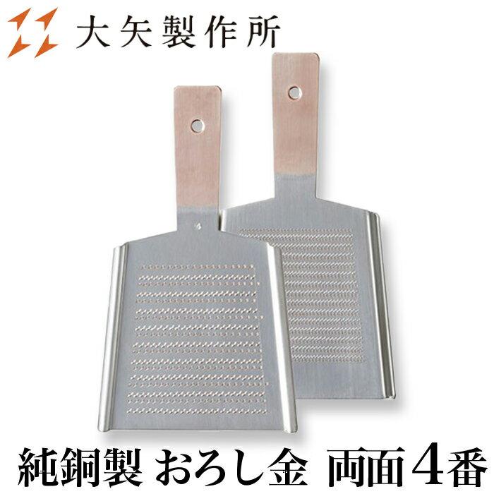 調理器具, おろし器  4 L